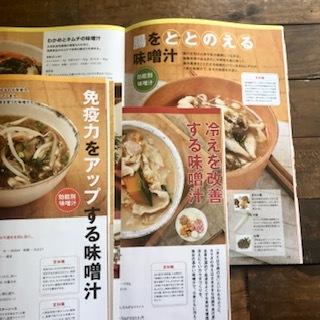 「カラダに効く味噌汁」(笠倉出版社刊)_d0045623_14542445.jpg