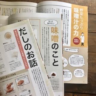 「カラダに効く味噌汁」(笠倉出版社刊)_d0045623_14542763.jpg