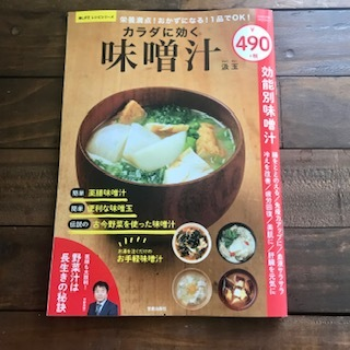 「カラダに効く味噌汁」(笠倉出版社刊)_d0045623_14555732.jpg