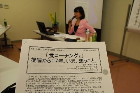 2019年3月~4月に開催する研修会、イベントのご案内。_d0046025_10024560.jpg