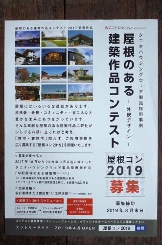 屋根コン 2019 来月より募集がスタートします_d0004728_10451085.jpg