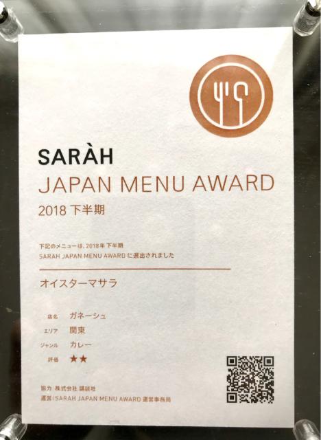 SARAH「JAPAN MENU AWARD」_e0184929_13534657.jpg