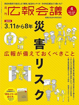 雑誌のお仕事/宣伝会議様_f0165332_07314106.jpg