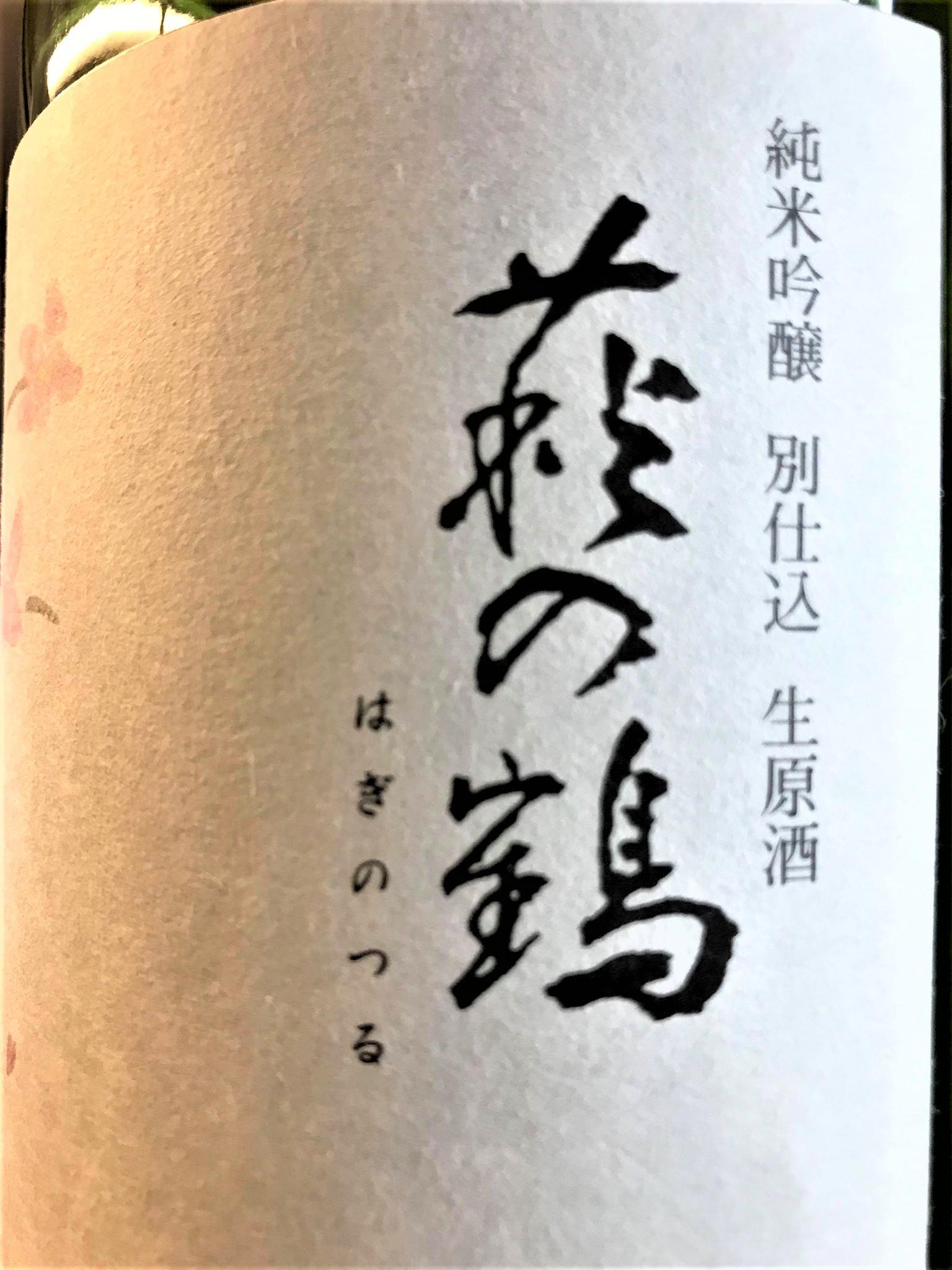 【日本酒】萩の鶴 別仕込 純米吟醸 無濾過生原酒 さくらねこラベル 美山錦50磨き 限定 新酒30BY_e0173738_1263100.jpg