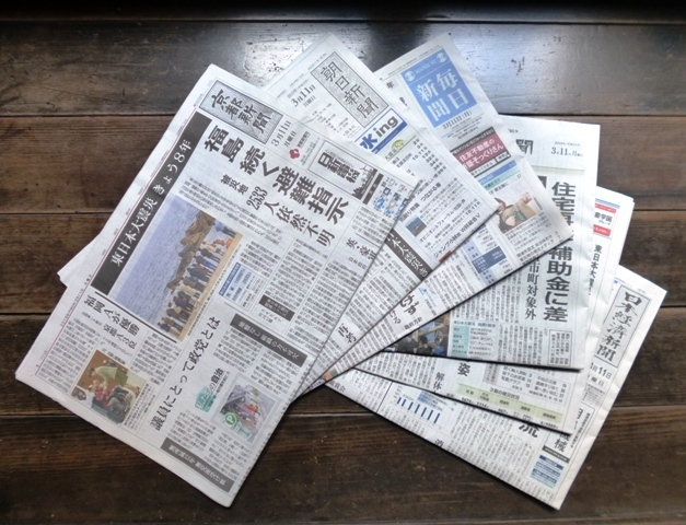 東日本大震災から8年、3/11の新聞各紙。_e0230141_14505819.jpg