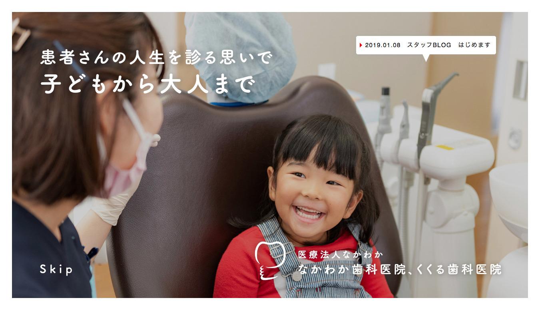医療法人なかわかウェブサイトをリニューアル_c0191542_10102659.jpg