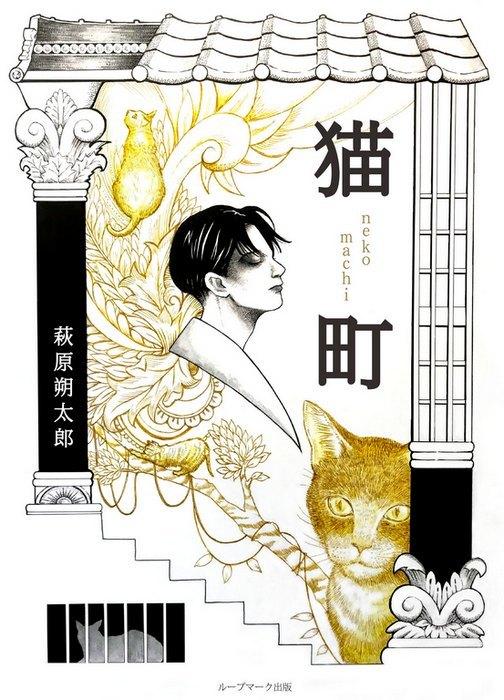 架空装丁第2弾、萩原朔太郎「猫町」_f0228652_19123616.jpg