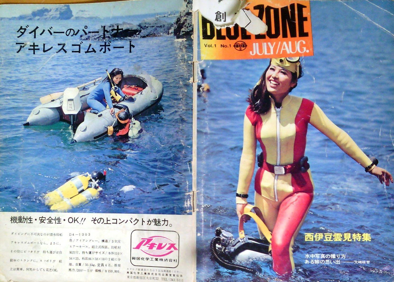 0311 ダイビングの歴史 52 ブルーゾーン 1_b0075059_16553456.jpg