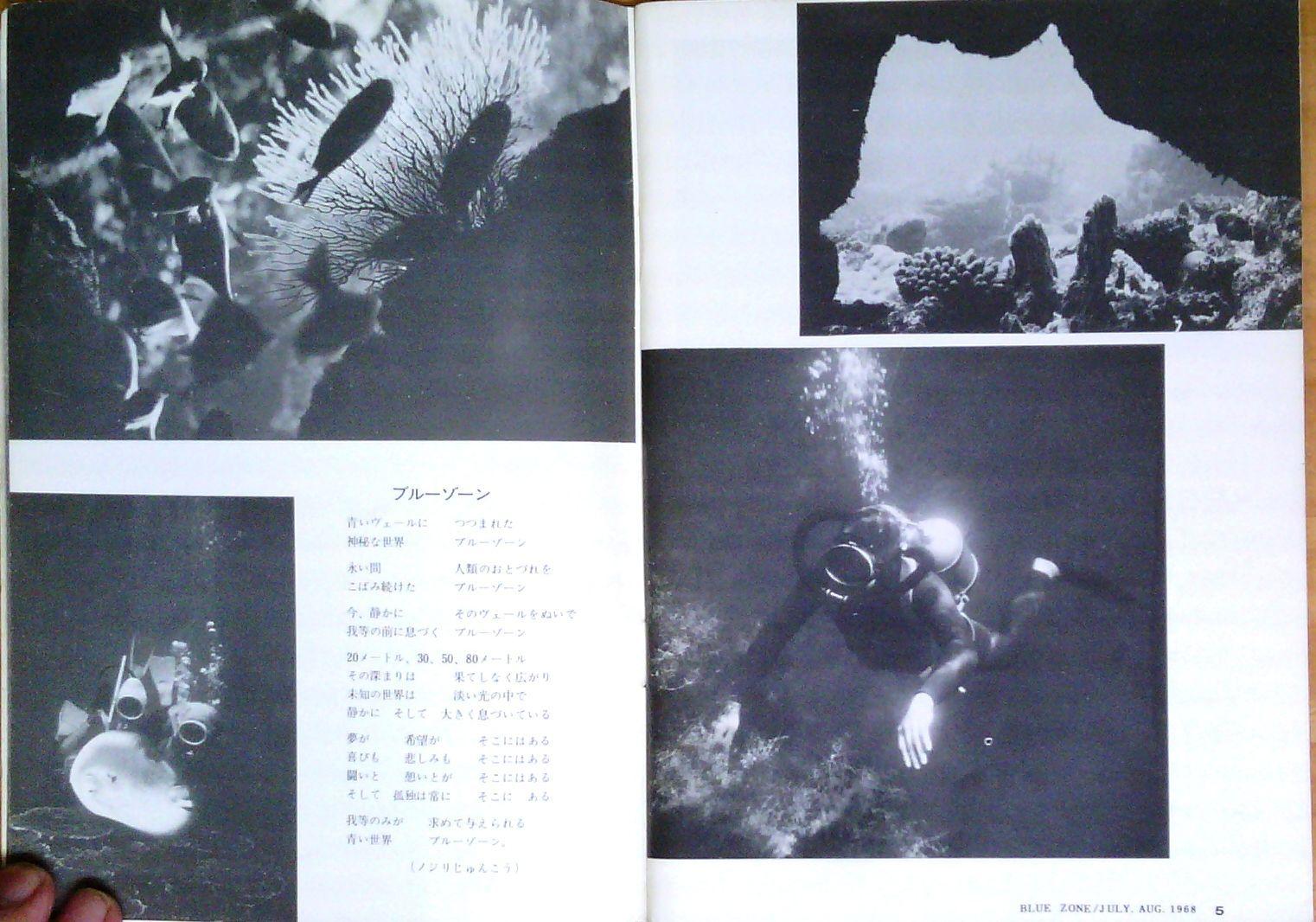 0311 ダイビングの歴史 52 ブルーゾーン 1_b0075059_16570422.jpg