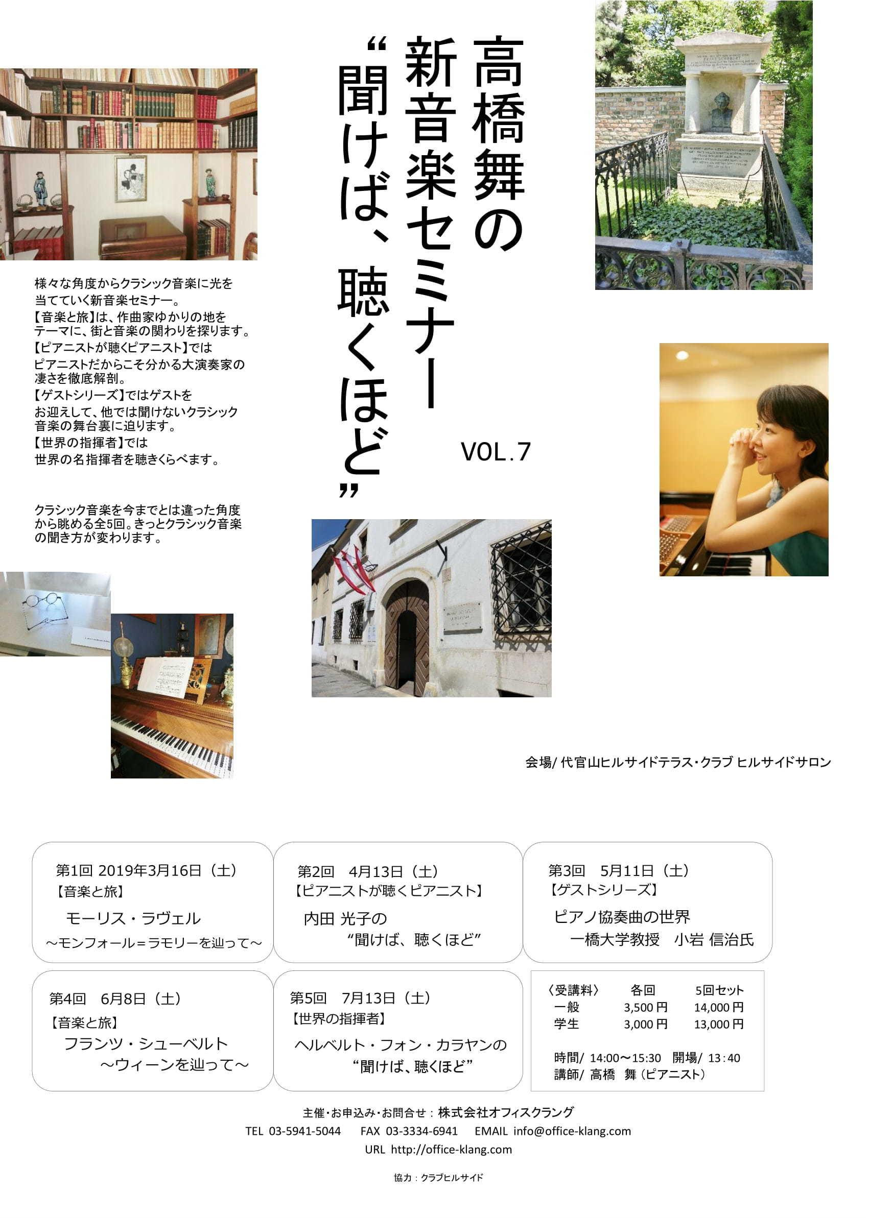 """高橋舞の新音楽セミナー\""""聞けば、聴くほど\""""Vol.7のご案内_f0178060_17544559.jpg"""