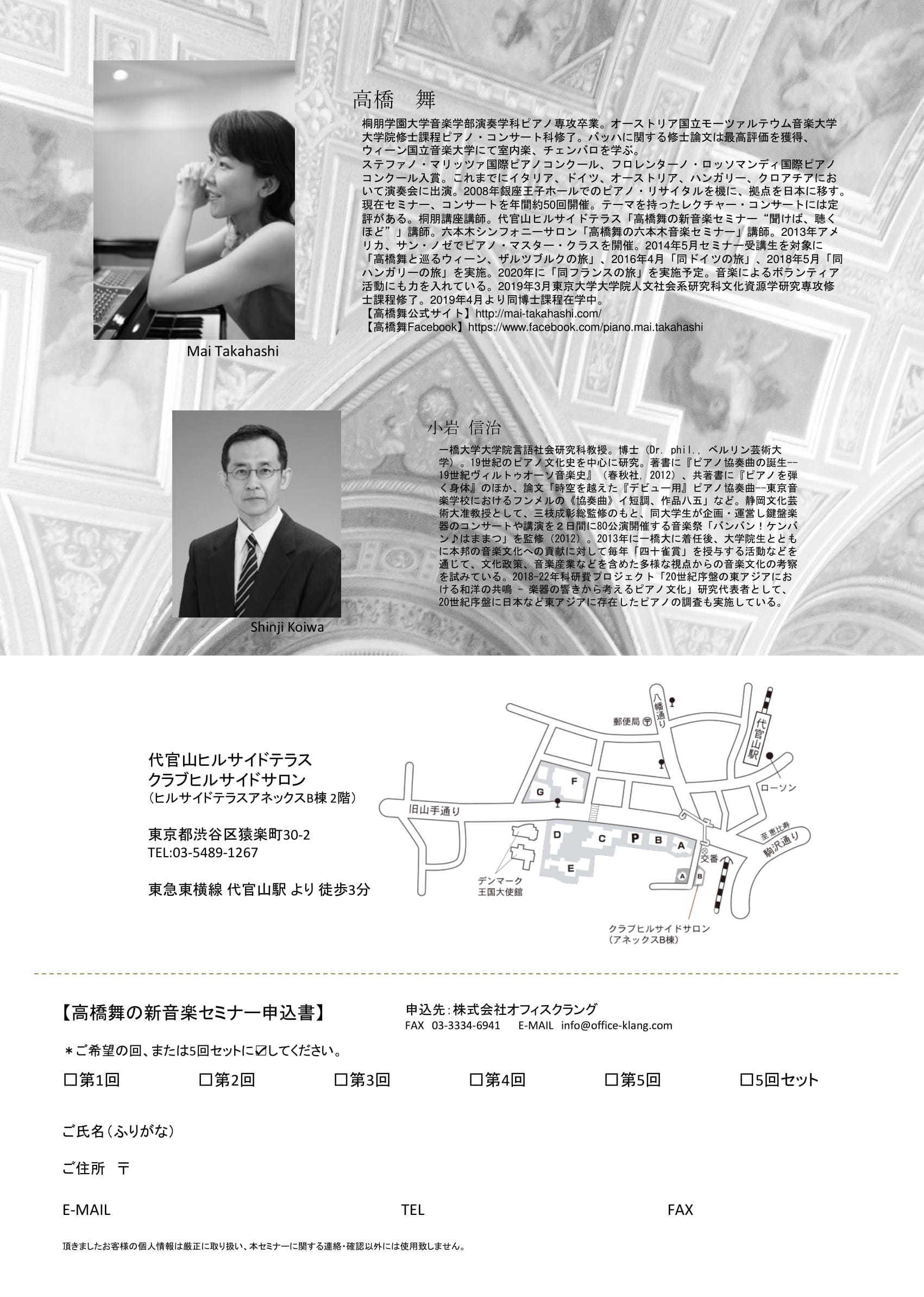 """高橋舞の新音楽セミナー\""""聞けば、聴くほど\""""Vol.7のご案内_f0178060_17552228.jpg"""