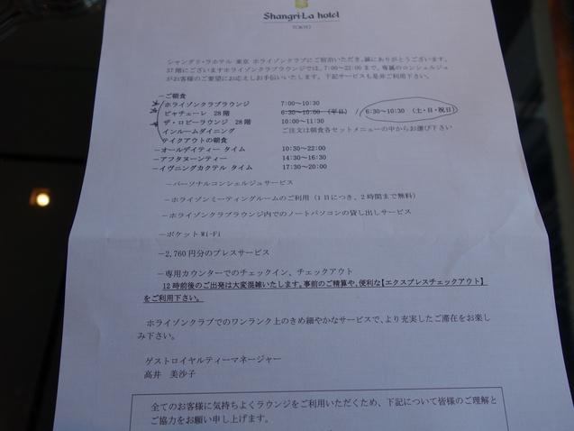 シャングリ・ラ ホテル 東京 (2)_b0405262_20474336.jpg