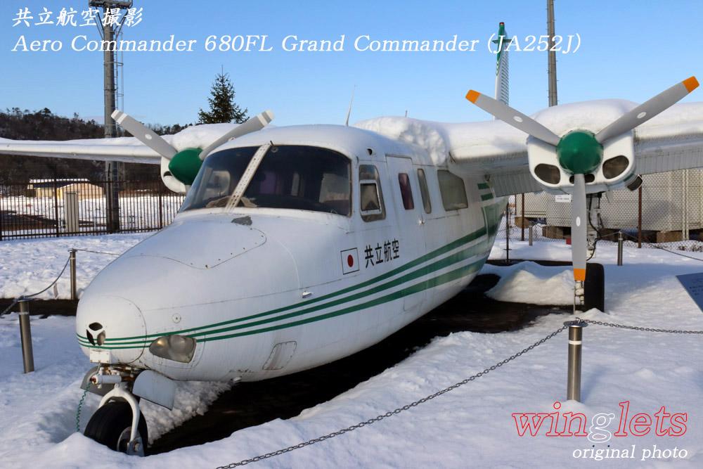 '19年 但馬空港(RJBT)レポート ・・・ 共立航空撮影/JA5197(展示機)_f0352866_18543645.jpg