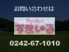 福島県民限定割引【県民割プラス】受付開始しました_b0063468_21500026.jpg