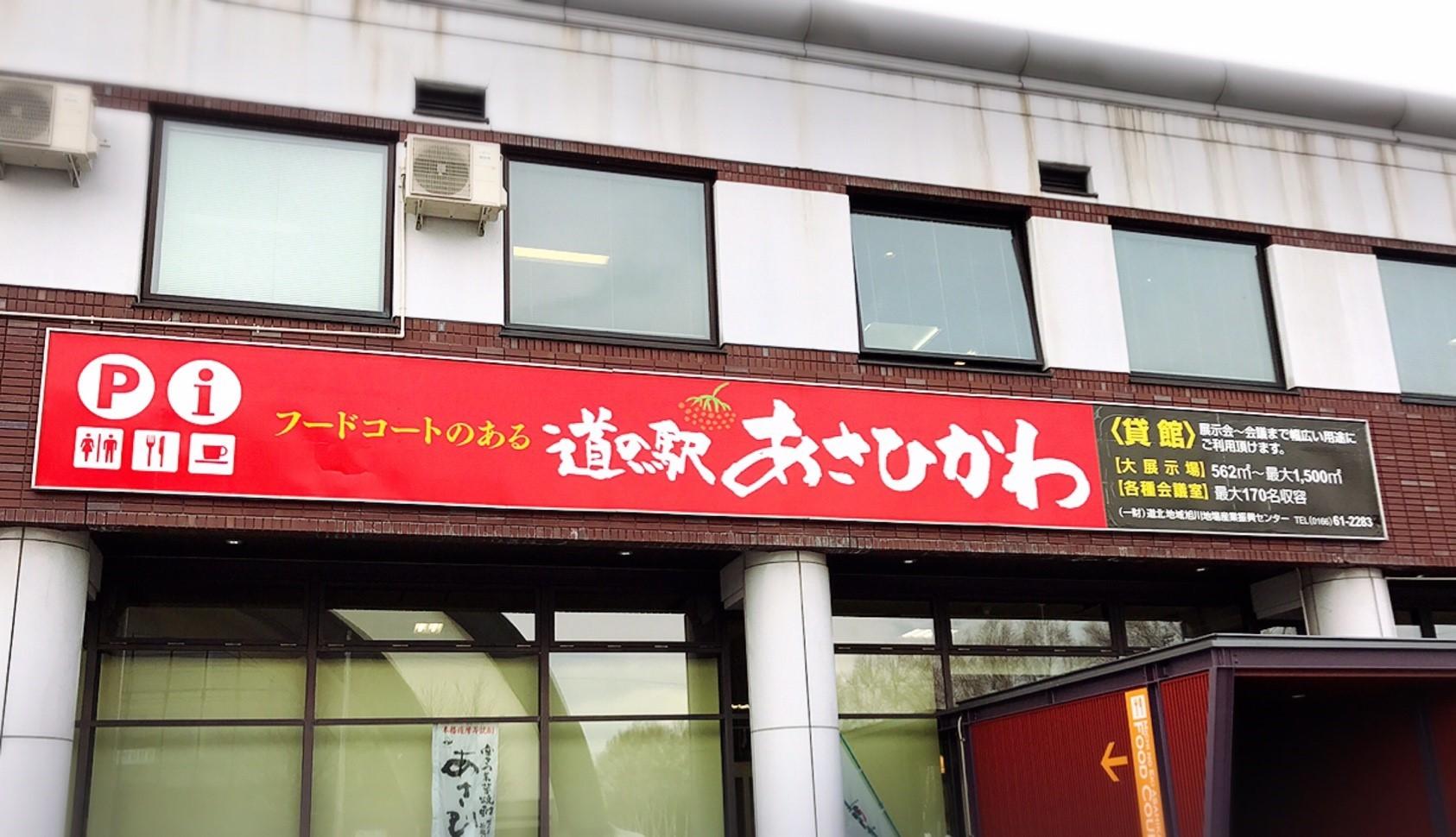 道の駅 あさひかわ/旭川市_c0378174_23170034.jpg