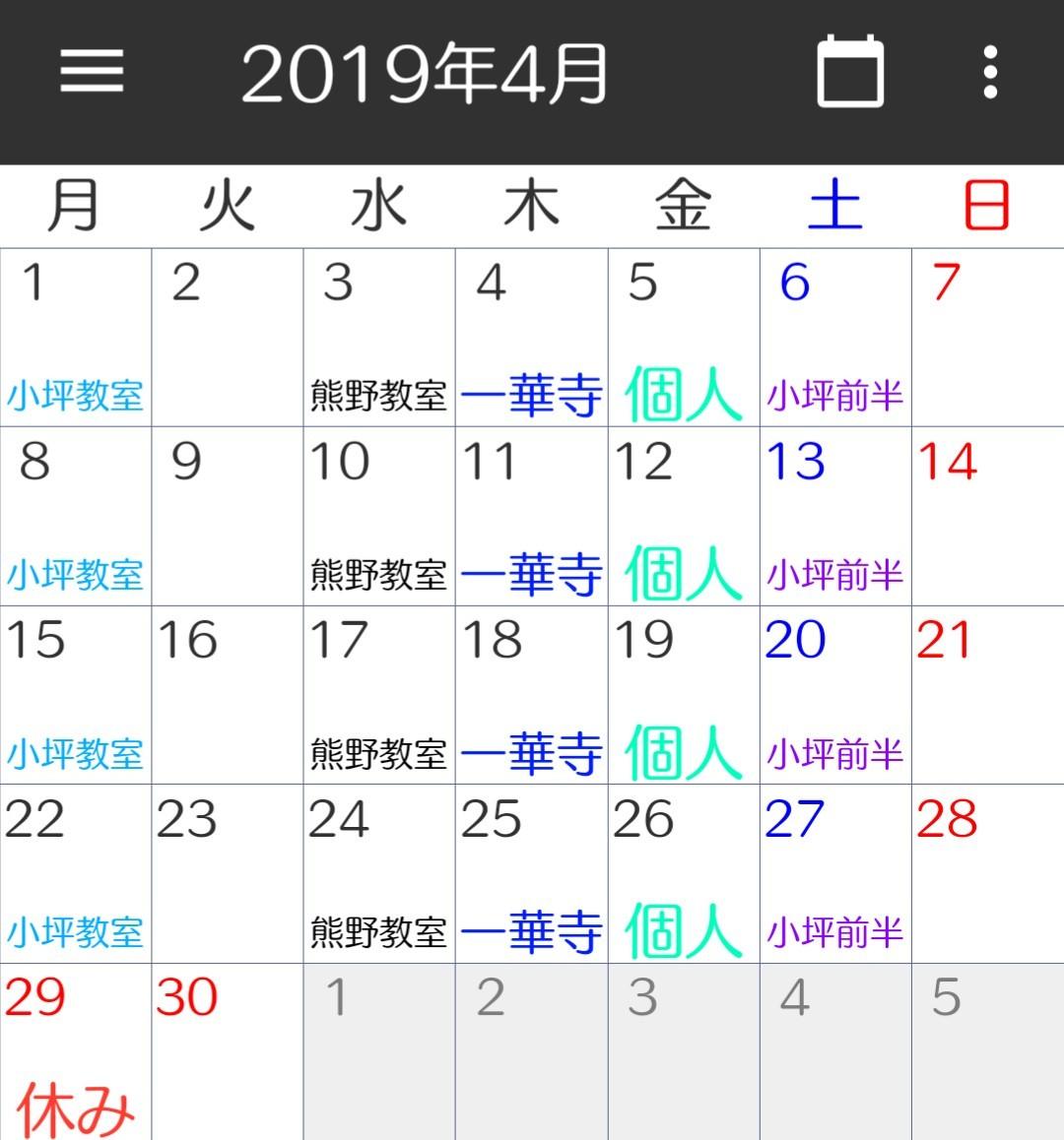 2019年4月の予定・カレンダー_c0366378_14252809.jpg