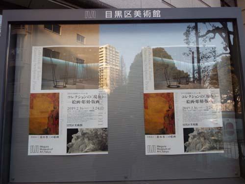 ぐるっとパスNo.18 目黒区美術館「コレクション」展まで見たこと_f0211178_13493958.jpg