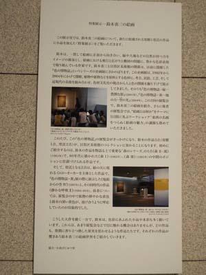ぐるっとパスNo.18 目黒区美術館「コレクション」展まで見たこと_f0211178_13501683.jpg