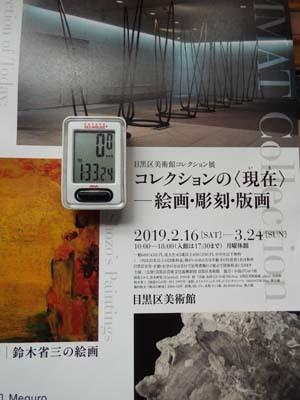 ぐるっとパスNo.18 目黒区美術館「コレクション」展まで見たこと_f0211178_13511461.jpg
