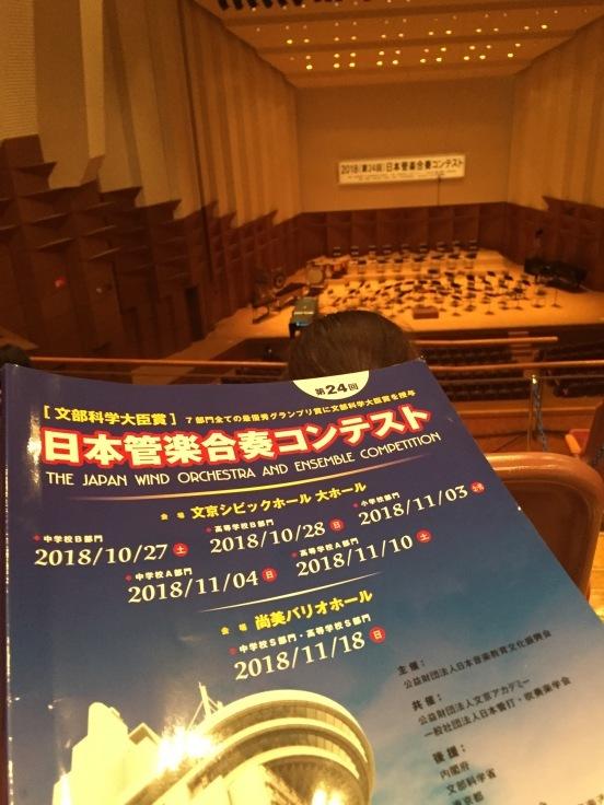 第24回日本管楽合奏コンテスト高校B_b0187479_22540135.jpg