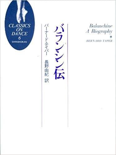 バーナード・テイパー[バランシン伝/Balanchine A Biography]_b0195783_09003625.jpg