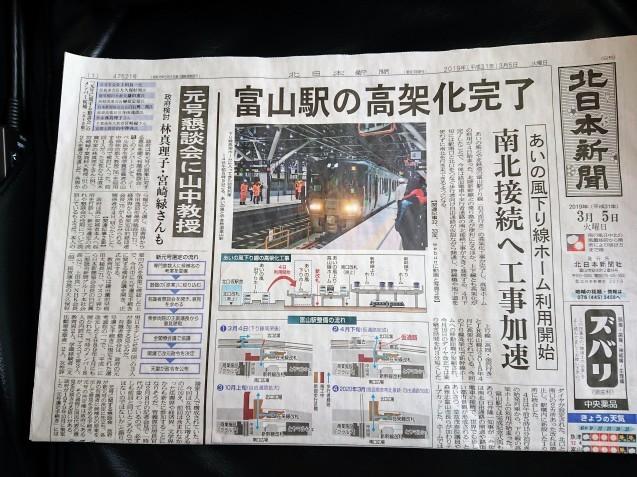 富山スクールが終わり、ほっ。_e0167593_14073584.jpg