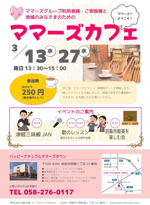 3/13,27は『ママーズカフェ』♪_e0138299_15054696.jpg