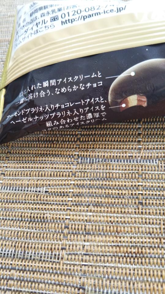 パルム 香ばしナッティーショコラ_f0076001_22364661.jpg