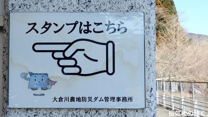 静岡県の大倉川農地防災ダムへ~ 絶景、雄大な富士山に見守られたダム ~(ダムカード1枚ゲット)_e0304702_07514211.jpg