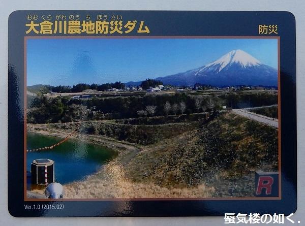 静岡県の大倉川農地防災ダムへ~ 絶景、雄大な富士山に見守られたダム ~(ダムカード1枚ゲット)_e0304702_08025127.jpg