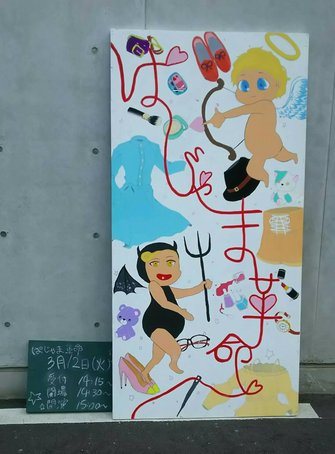 日誌 3月12日(火)   最終日 by だいら_a0137821_23514925.jpg