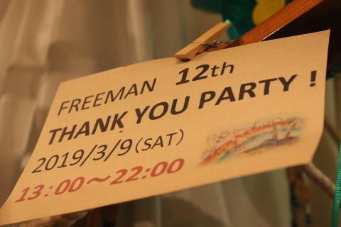 感謝!FREEMAN 12TH ANNIVERSARY「THANK YOU PARTY !」_f0191324_10570211.jpg