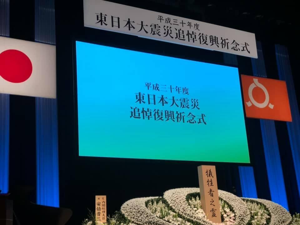 『東日本大震災より8年』_f0259324_10150968.jpg
