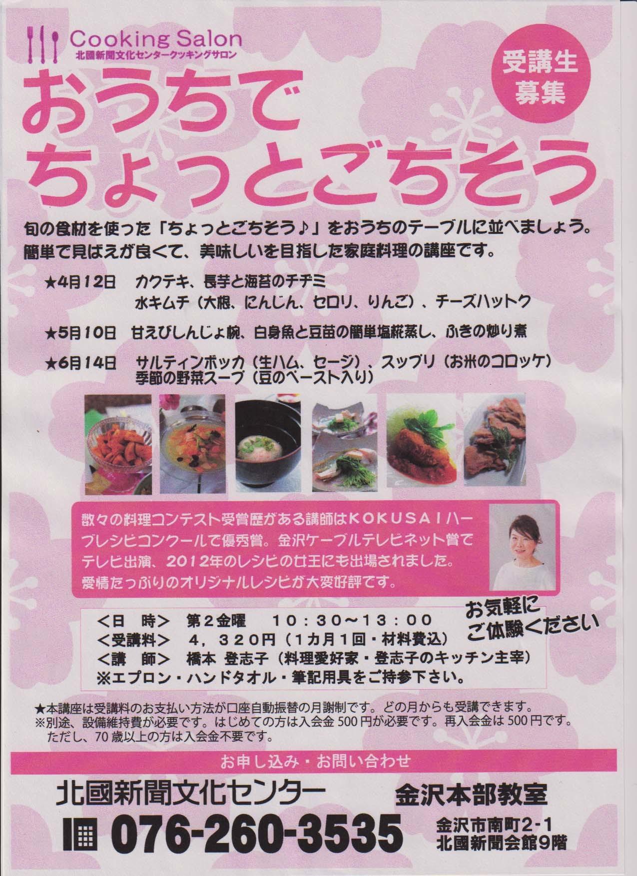 チヂミ3種と参鶏湯_d0377645_21010314.jpg