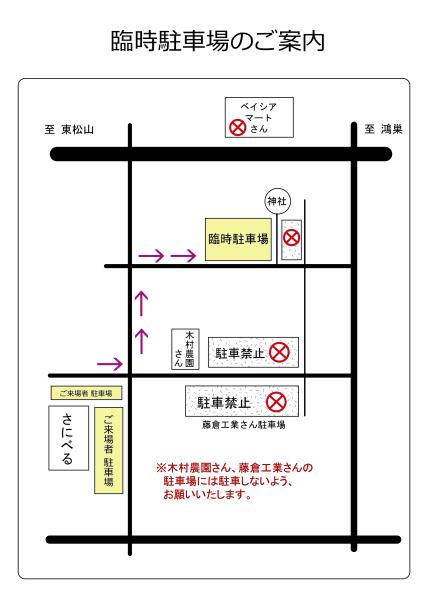 ワンデーマーケット臨時駐車場のお知らせ_f0220152_18100233.jpg