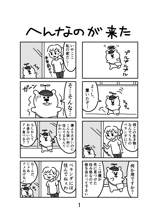 変な生き物、ポコの漫画【1〜10話】_f0346353_14230222.png