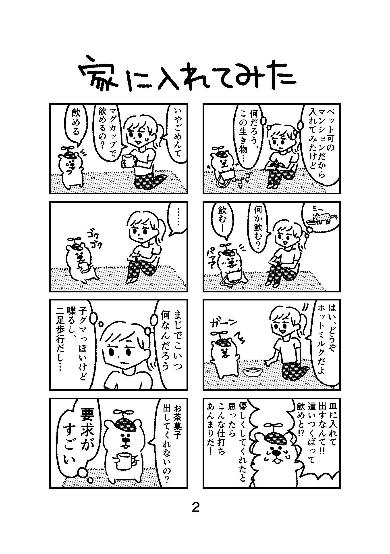 変な生き物、ポコの漫画【1〜10話】_f0346353_14230942.png