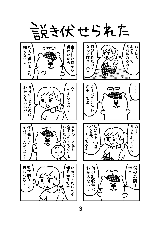 変な生き物、ポコの漫画【1〜10話】_f0346353_14231798.png