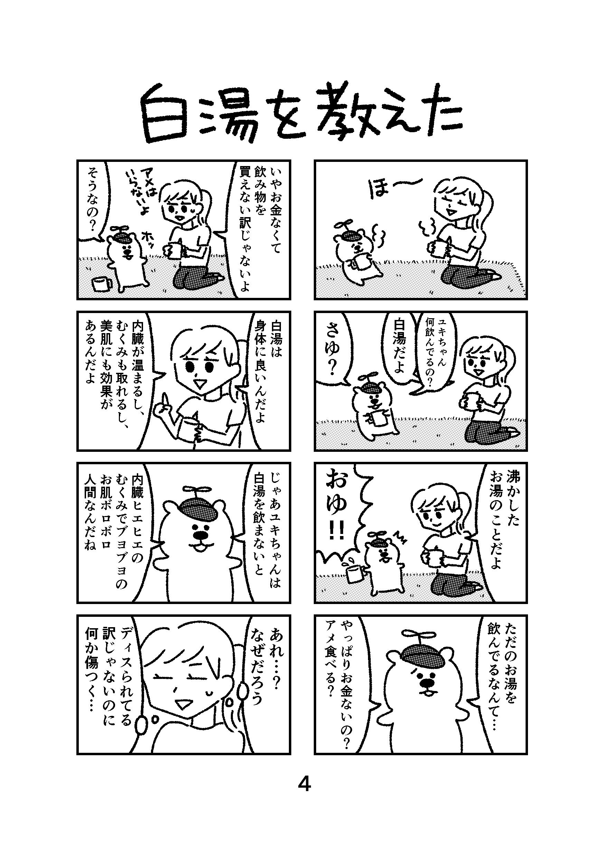 変な生き物、ポコの漫画【1〜10話】_f0346353_14263900.png