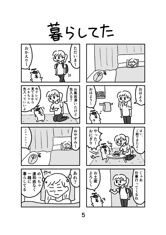変な生き物、ポコの漫画【1〜10話】_f0346353_14265642.png