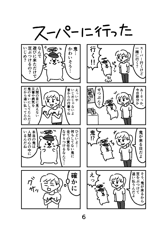 変な生き物、ポコの漫画【1〜10話】_f0346353_14270491.png
