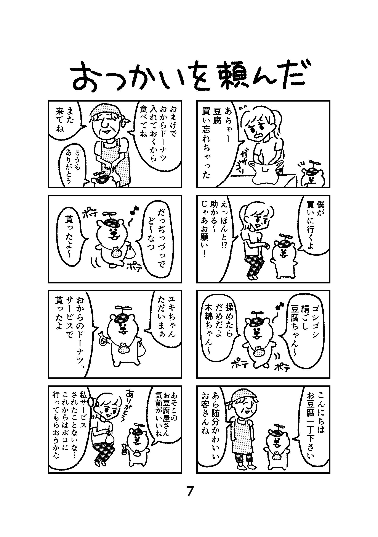 変な生き物、ポコの漫画【1〜10話】_f0346353_14273018.png