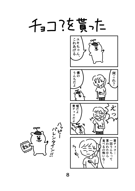 変な生き物、ポコの漫画【1〜10話】_f0346353_14274055.png