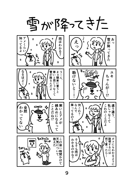 変な生き物、ポコの漫画【1〜10話】_f0346353_14274971.png