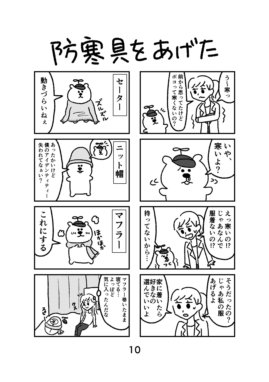 変な生き物、ポコの漫画【1〜10話】_f0346353_14275816.png