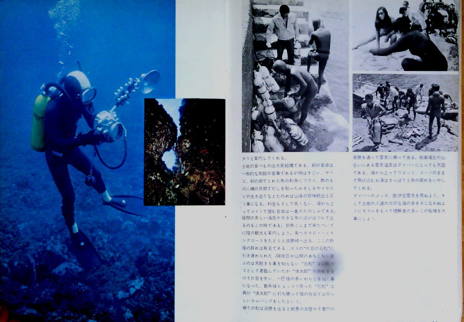 0312  ダイビングの歴史53 ブルーゾーン2_b0075059_16521450.jpg