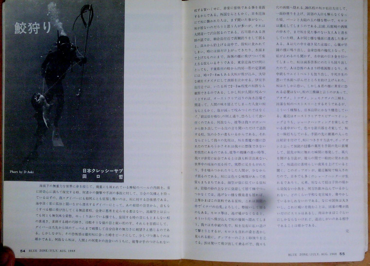 0312  ダイビングの歴史53 ブルーゾーン2_b0075059_16573085.jpg