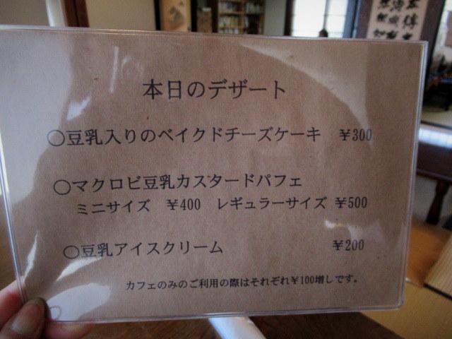 信州小諸・農カフェ わのん * 築150年の古民家カフェでいただくマクロビパフェ♪_f0236260_23171986.jpg