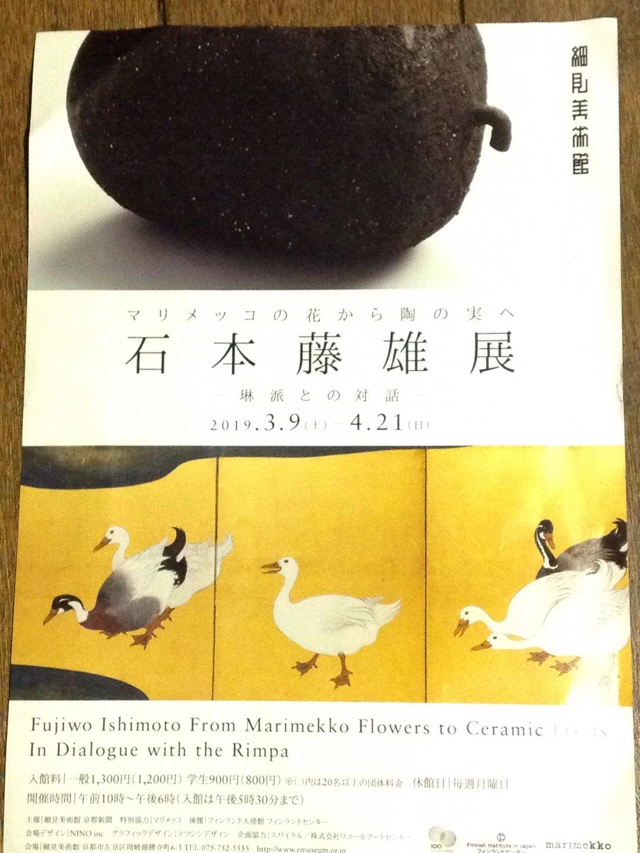 日本人の自然美『石本藤雄展』『久保修切り絵展』_b0153663_22371800.jpeg