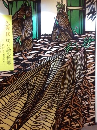 日本人の自然美『石本藤雄展』『久保修切り絵展』_b0153663_22594846.jpeg